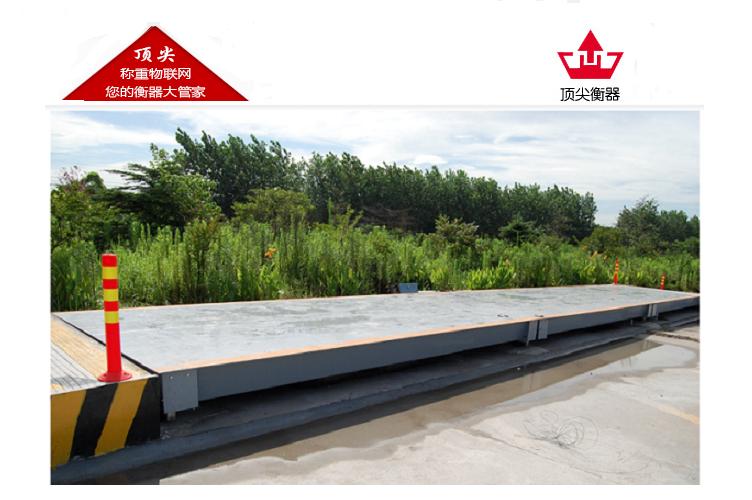 湛江100吨地磅